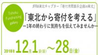仙台でいろんな寄付の展示を行ないます。未来を託したい取組が見つかるかもしれません。展示希望も募集中。