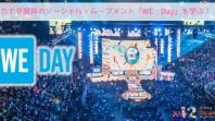 カナダ発祥のソーシャル・ムーブメント「we Day」を学ぶ!