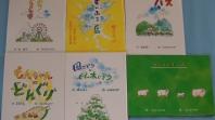 山口県の絵本や昔話、地域の祭りや山などについて書かれた「ふるさとの本」をプレゼントしています。
