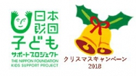 日本財団子どもサポートプロジェクトクリスマスキャンペーン