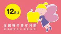 歯の妖精 TOOTH FAIRY 金属寄付キャンペーン