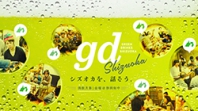 グリーンドリンクス静岡vol.39「寄付、はじめの一歩!」