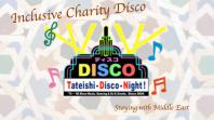 中東の音楽で踊って中東に想いを馳せつつ、だれでもみんなが楽しめるバリアフリーのディスコイベント