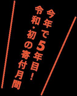今年で5年目!令和・初の寄付月間