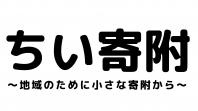 富里市内の協力店で「寄附箱の設置」と「寄附メニューの提供」を実施します。