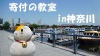 「寄付の教室in神奈川」を開催し、高校生と一緒に寄付や社会貢献について考えます!