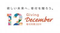 寄付月間セミナー<br /> ~SDGsで組織と社会をつなぐ・うごかす~