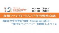 しまね社会貢献基金10周年記念の寄付キャンペーンを予定。内容は参加者みんなで決めていきます。