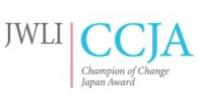 地域の社会変革に地道に取り組む女性リーダーを称える「チャンピオン・オブ・チェンジ」日本大賞2019表彰式