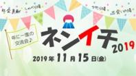 静岡県の課題解決のために活動しているNPOや応援する支援者が集い語り合う、年に一度の交流の場です。