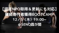 【認定NPO取得&更新にも対応】継続寄付獲得BOOTCAMP!