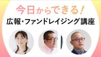 ファンドレイジング・広報・デザインの現場経験者が登壇【今日からできる!広報・ファンドレイジング講座】
