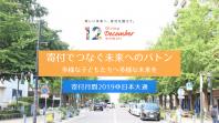 横浜【日本大通】で今年も開催!<br /> イベントは12/13,14,15<br /> 多様な子どもたちへ多様な未来を