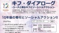 キフ・ダイアローグ 〜ユースと語るキフとソーシャルアクション〜
