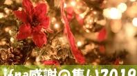 日本ファンドレイジング協会の支援者に対して日頃のご支援を感謝する会