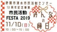 清水市民活動センター13周年<br /> 市民活動FESTA2019 みんなの縁日<br /> ブース出展団体へ、応援のドネーションチケットを!