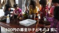 100円の募金が子どもの1食に。ー募金で滋賀県米原市で子ども食堂を行なっている団体を支えませんかー