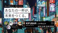 あなたの1杯が、未来をつくる。/ KIFU BAR SPECIAL in Shibuya