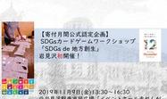 「SDGs de 地方創生」カードゲームワークショップ体験会~自分たちのまちのSDGs~