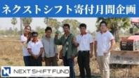 〜1人の投資が誰かの生きる力に〜ネクストシフト寄付月間企画