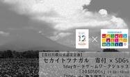 セカイトツナガル 寄付×SDGs 1dayカードゲームワークショップ「2030SDGs」「SDGs de 地方創生」