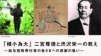 「積小為大」二宮尊徳と渋沢栄一の教え