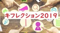 【寄付月間主催クロージングイベント】キフレクション2019