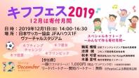 日本サッカー協会JFAハウスで、今年の寄付月間を一緒にキックオフしよう!【寄付月間主催イベント】