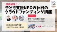 子ども支援NPOのためのクラウドファンディング講座