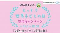 世界子どもの日(11/20)に合わせ、鳥取県内の子ども支援団体を応援する寄付キャンペーンを開催【11/1~12/31】