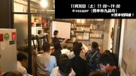 寄付月間前夜祭!「KIFUカッションKUMAMOTO vol.1」熊本初開催