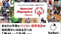 みんなでスペシャルオリンピックスを応援しましょう!あなたの持っているモノで手軽に寄付できます!