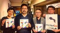 22時から!合同会社ネクストワンpresentsファンドレイジングスーパースター列伝inラジオフチューズ