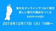 東北をオンラインでつなぐ無尽<br /> 新しい寄付の機会をつくるzoom-mujin