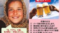 ビールを飲んで世界の子どもの夢を応援しよう「世界の子どもたちの夢に乾杯」
