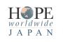 認定NPO法人ホープワールド・ワイド・ジャパン