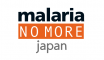 認定NPO法人Malaria No More Japan