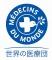 認定NPO法人世界の医療団