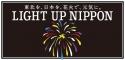 一般社団法人LIGHT UP NIPPON