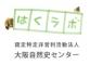 認定NPO法人大阪自然史センター