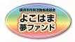 横浜市(よこはま夢ファンド)