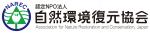 認定NPO法人自然環境復元協会