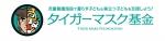NPO法人タイガーマスク基金