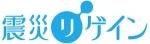 NPO法人震災リゲイン