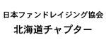 日本ファンドレイジング協会北海道チャプター