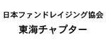 日本ファンドレイジング協会東海チャプター
