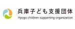 NPO法人兵庫子ども支援団体