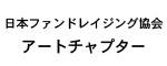 日本ファンドレイジング協会アートチャプター