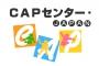 NPO法人CAPセンター・JAPAN