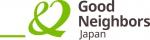 認定NPO法人グッドネーバーズ・ジャパン